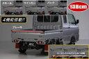 【138cmタイプ】サンバートラック/ピクシストラック他 汎用LE...
