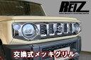 【REIZ(ライツ)】ジムニーJB64W/ジムニーシエラJB74W メッキ...