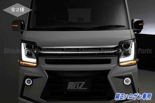 REIZ(ライツ)  流星バージョン 「純正ハロゲンヘッドライト車用」「全2色」エブリイワゴン(DA17W)/エブリイバン(D