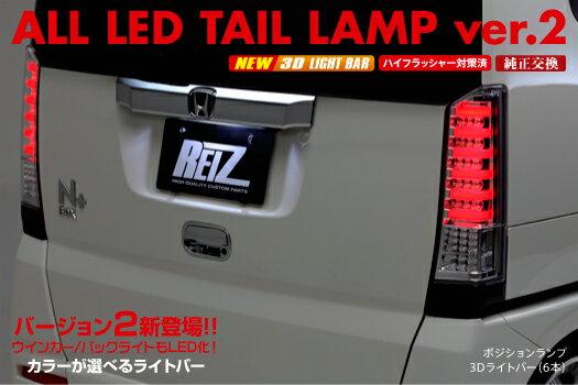 「REIZ(ライツ)」「全14色」「ライトバー仕様」「Ver2」N BOX /N BOXカスタム(+含む)オールLEDテールランプN-BOX/プラス/チューブ/リア/Custom:シャイニングパーツ(カー用品)