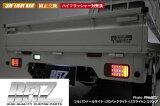 期間限定価格!【REIZ(ライツ)】キャリイ/スーパーキャリイ(DA16T) LEDテールランプ //carry/リア/ウィンカー/バック/キャリ/イ/ィ//トラック/ライト