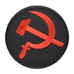 ミリタリーパッチ 共産党シンボル 党章 鎌と槌 ミリタリーワッペン アップリケ 記章 徽章 襟章 肩章 胸章 階級章