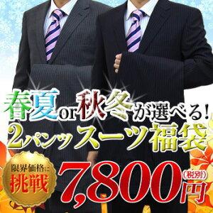 春夏秋冬 ファッション アウトレットスーツ ビジネス ツーパンツ
