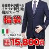 イタリア製生地スーツ限定福袋