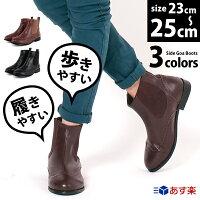 ショートブーツサイドゴア◆ab99◆(キャメルブラウン茶色ブラック黒)大きいサイズ3L(25.0cm)までローヒール幅広で痛くない履きやすい歩きやすいぺたんこトレンドかわいいレディース靴大人