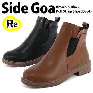 ショートブーツサイドゴア◆ab133◆(ブラウン茶色/ブラック黒)大きいサイズ3L(25.0cm)までローヒール幅広で痛くない歩きやすい履きやすいぺたんこおじ靴レディース靴大人