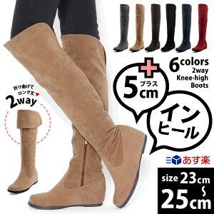 ニーハイブーツ◆an4◆(ベージュ・グレージュ・ブラック黒)美脚ロングブーツ足長ブーツ歩きやすいローヒール4cmスエードかわいい可愛いSALEレディース靴