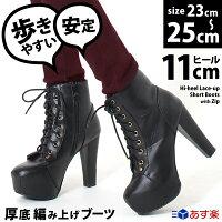 超前厚の編み上げブーツ◆as632◆(ブラック黒)レースアップショートブーツSALEレディース靴