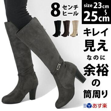 【送料無料】 ロングブーツ アンクルベルト ch131 ベージュ ダークブラウン 茶色 グレー 灰色 黒 大きいサイズ 3L 25.0cm まで ハイヒール 歩きやすい太ヒール痛くないレディース靴 新作【春】リワード 靴 レディース コスプレ