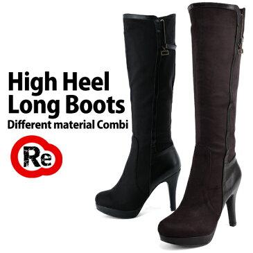 【送料無料】 ロングブーツ ロングブーツ スエード ◆ch2◆(ブラウン 茶色 黒)◆レディース靴 春ブーツ コスプレ