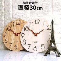 壁掛け時計木製木木の枝枝掛け時計おしゃれ壁掛け時計シンプルかけ時計かわいいナチュラルベージュアイボリーホワイト文字盤ギフトインテリア北欧雑貨クロックリビングダイニング35×35cmelc32【P】