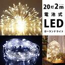 ガーランド ライト 電池 LEDライト ガーランド led ライト 電...