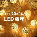 ガーランド ライト 電池 イルミネーション ガーランドライト 電池式 ...