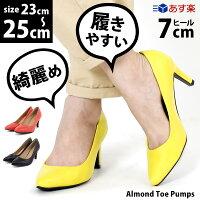 アーモンドトゥのパンプス◆ff145◆(イエロー黄色オレンジブラック黒)大きいサイズ3L(25.0cm)まで幅広で痛くないハイヒール7cm仕事通勤通学フォーマルレディース靴大人