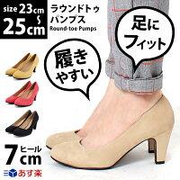 ラウンドトゥのパンプス◆ff146◆(ベージュピンク桃色イエロ黄色ブラック黒)大きいサイズ3L(25.0cm)までハイヒールスエードパンプス安定感歩きやすい太ヒール幅広で痛くないレディース靴大人