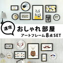 北欧風 アートフレーム8枚セット ポスターと額のセット おしゃれ イン...