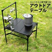送料無料アウトドアテーブルキッチンテーブルアウトドアテーブル机台ローテーブルローおしゃれインテリアキャンプキャンプ用品折り畳みコンパクトランタンスタンドアウトドアキッチンツーバーナー黒ブラックotd1