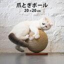 爪とぎボール ねこ おもちゃ ネコグッズ CATTOY 猫 ネコ じゃれ 爪とぎ おもちゃ オモチャ 玩具 麻 ペットボール ペット 喜ぶ 20×20cm reward リワード pet11 【P】