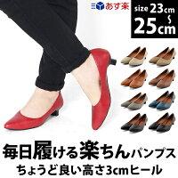 ローヒールパンプス23cmチャンキーヒールぺたんこ幅広インソール結婚式スーツ大きいサイズ痛くない黒3cm3センチ靴レディース赤ぺたんこダークブラウンローヒールパンプス歩きやすい婦人靴25cm脱げないペタンコベージュ