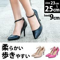 アンクルストラップパンプス◆tm51◆(ベージュピンクブラック黒)アーモンドトゥピンヒールハイヒール9cm大きいサイズ3L(25.0cm)まで痛くない歩きやすいレディース靴