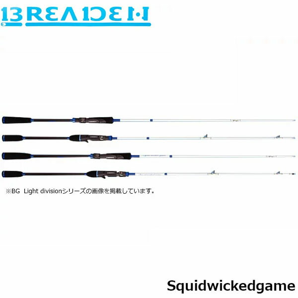 送料無料ブリーデンBREADENロッドスクイッドウィケッドゲームボートゲームSquidwickedgameBOATGAMESWG-BGlight70B/kensakiBRI4571