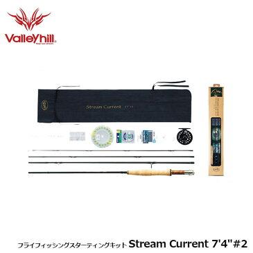 送料無料 バレーヒル ストリームカレント Stream Current 7.4フィート ライン番手 #2 渓流 フライフィッシング ビギナー向け 初心者 ルアーセット トラウト フライロッド 釣り竿セット フライフィッシングスターティングキット Valleyhill FRESH WATER VAL309897