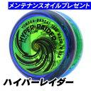 【ハイパーヨーヨー】ハイパーレイダー クリアブルー / イエローキャップ Hyper Raider【ヨメガ / YOMEGA】【中村名人】【THP-Japan】【バンダイ/BANDAI】【10P29Aug16】