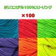 ストリング (タイプ6:ポリ100) x100 カラー