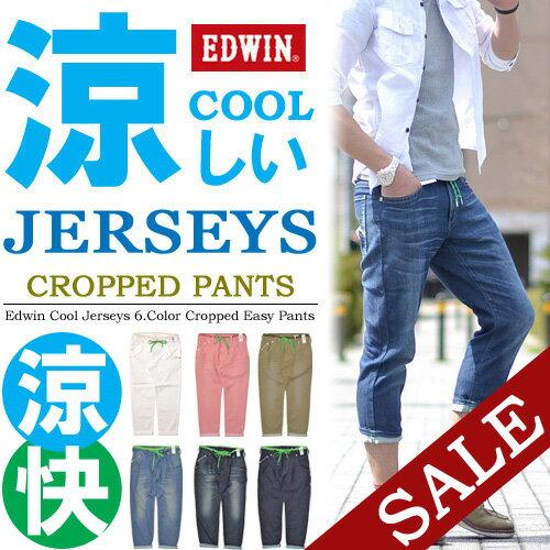 EDWIN(エドウィン) 夏限定商品 ジャージーズ クール C...
