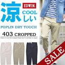 【29%OFF・特価・SALE・セール】 夏限定商品 EDWIN エド...