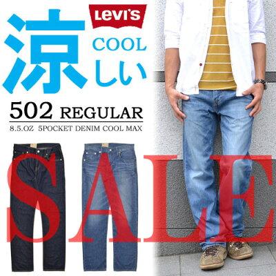 体から汗を蒸散し、いつも涼しくドライ♪♪【30%OFF・送料無料・SALE(セール)】 Levi's(リーバ...