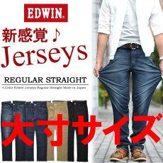 【送料無料】EDWIN(エドウィン)大寸大きいサイズビッグサイズジャージーズストレートスゴーイらく。ラクしてカッコイイ、ヤメラレナイはき心地♪ER003【_包装】