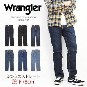 大きいサイズ Wrangler ラングラー ふつうのストレート 股下78cm 股上深め ストレッチ デニム ジーンズ デニムパンツ メンズ 定番 送料無料 WM3903