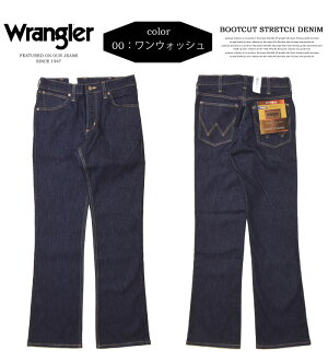 Wranglerラングラーブーツカットストレッチデニムメンズジーンズストレッチ素材定番WM3907