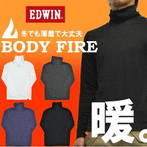 【5%OFF・5000以上で送料無料】EDWIN(エドウィン) BODY FIRE (ボディファイア) 保温効果とドラ...