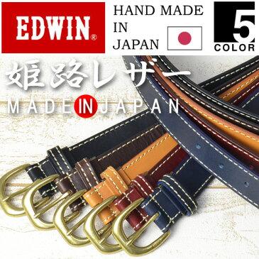 【送料無料】EDWIN(エドウィン) 35mm幅 ステッチ レザーベルト 姫路レザー 日本製 メンズ 本革 シンプル カット可 QPER10 110856 【楽ギフ_包装】
