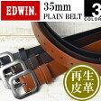 EDWIN(エドウィン) 35mm幅 ギャリソンベルト レザーベルト メンズ 再生皮革 シンプル カット可0110746 【楽ギフ_包装】