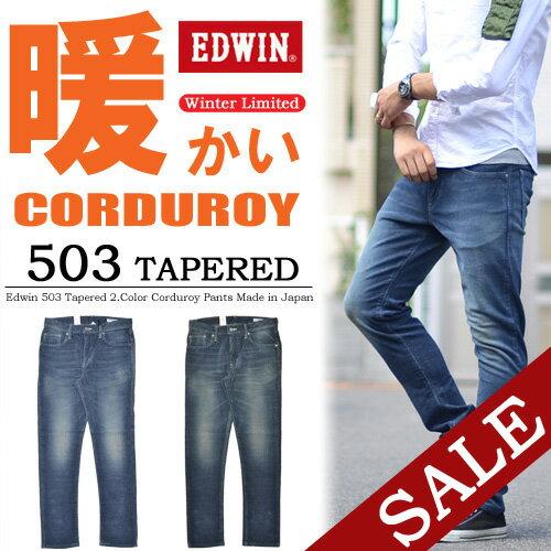 EDWIN(エドウィン) 503 TAPERED ストレッチ デニムコー...