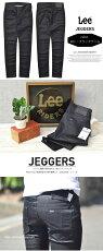 【送料無料】Lee(リー)JEGGERSSKINNYスキニーデニムレギンスレギンスパンツメンズ日本製国産LM1400-401ブラックデニム【楽ギフ_包装】