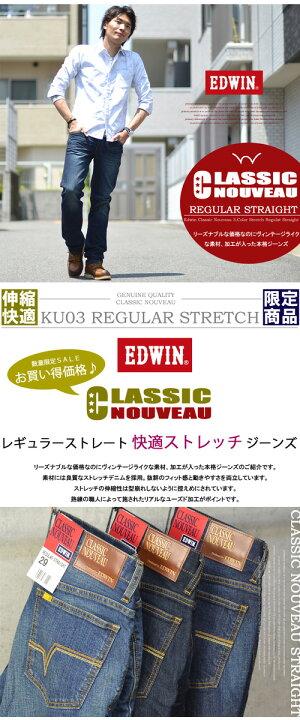 EDWIN(エドウィン)CLASSICNOUVEAUルーズストレートデニムパンツジーンズメンズ04CN【楽ギフ_包装】