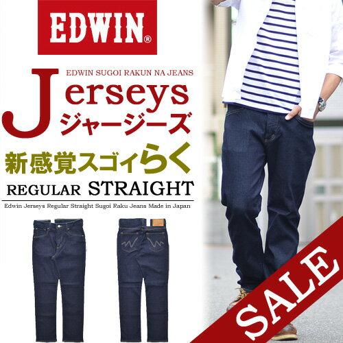 TVCM着用モデル☆★ EDWIN(エドウィン) ジャージーズ ...