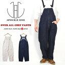JAPAN BLUE JEANS ジャパンブルージーンズ シェフパンツ オーバーオール 日本製 テーパード サロペット メンズ 送料無料 J851151・・・