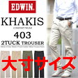 【送料無料】 EDWIN(エドウィン) KHAKIS 大寸 大きいサイズ ビッグサイズ ツータック トラウザーパンツ チノパンツ 股上深め メンズ 形態安定 2タック EDWIN-KT0403 【楽ギフ_包装】