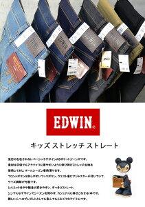 EDWIN(エドウィン)キッズJ503ストレートジーンズ(120cm〜170cm)ジュニア男の子女の子子供服ボーイズデニムパンツGパンジーパンEDWIN-J503F【楽ギフ_包装】