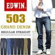 【送料無料】 EDWIN エドウィン New503 GRAND DENIM 503 レギュラーストレート 日本製 股上深め 国産 デニム ジーンズ Gパン ジーパン 定番 EDWIN-ED503 【楽ギフ_包装】