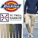 【送料無料】Dickies(ディッキーズ)TCツイルストレッチ 5ポケット テーパードパンツ チノパ...