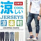 【送料無料】 EDWIN エドウィン 夏限定商品 ジャージーズ COOL クロップドパンツ 日本製 デニム パンツ ジーンズ Gパン ジーパン 半端丈 7分丈 涼しい メンズ クール ER73C 【楽ギフ_包装】