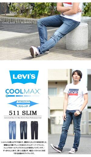 【送料無料】Levi's(リーバイス)511スキニーフィットクール素材KEEPCOOLストレッチデニムパンツジーンズ涼しいGパンジーパンメンズ04511【楽ギフ_包装】