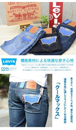 【送料無料】Levi'sリーバイス511スキニーフィットクール素材KEEPCOOLストレッチデニムパンツジーンズ涼しいGパンジーパンメンズ涼しいパンツ04511【楽ギフ_包装】