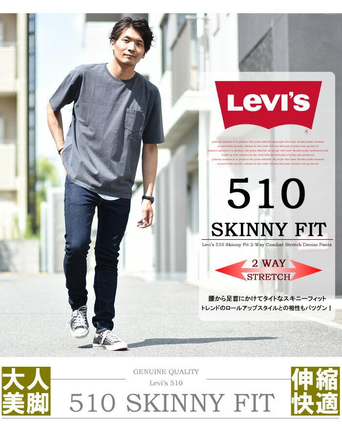【送料無料】Levi'sリーバイス510スキニーフィットストレッチデニムジーンズパンツGパンジーパン定番メンズ05510-0736ワンウォッシュリンス【楽ギフ_包装】